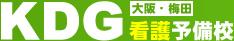 KDG看護予備校(大阪)