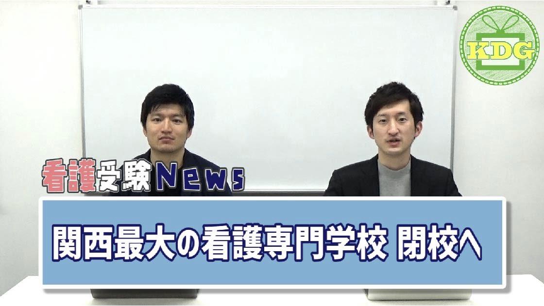 大阪府医師会看護専門学校の閉校ニュース1