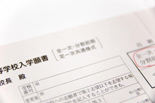 看護学校を受験する方のための願書作成のコツで掲載する願書写真