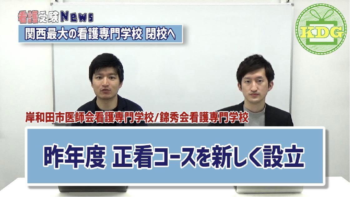 大阪府医師会看護専門学校の閉校ニュース3