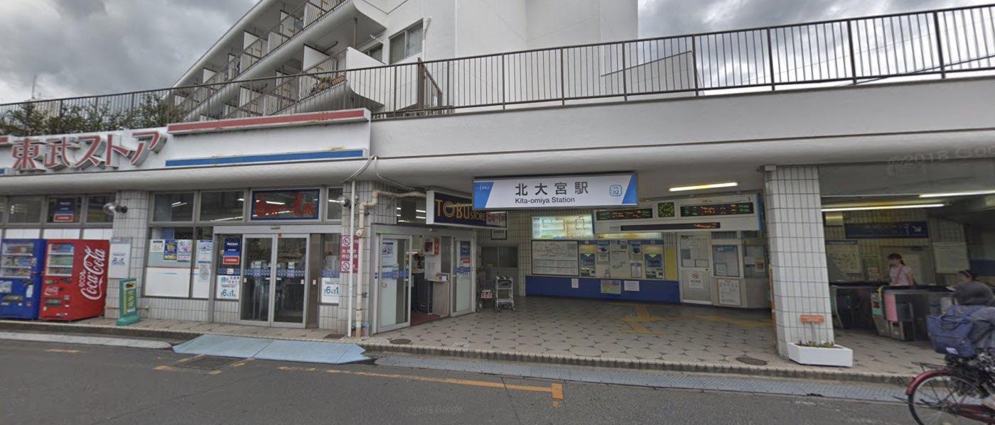 大宮校の道順写真 東武野田線 北大宮駅前