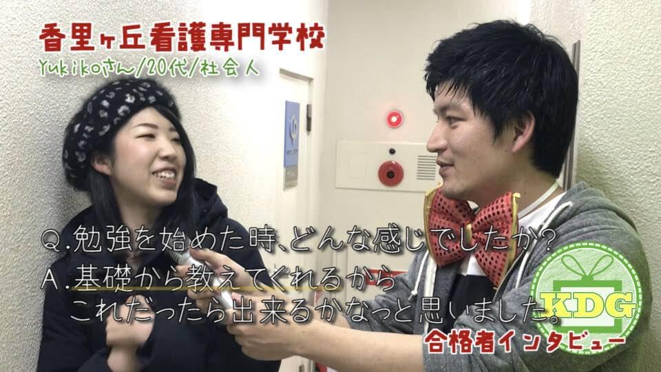(2018年合格者インタビュー)看護学校に合格した社会人のyukikoさん