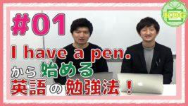 [英語#01] I have a penから始める英語の勉強法