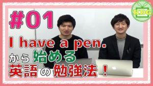 【受験勉強のコツ#01】I-have-a-penから始める英語の勉強法