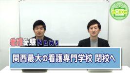 [看護受験ニュース2018 #01] 大阪府医師会看護専門学校閉校へ