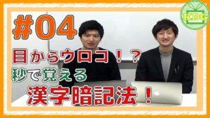 【受験勉強のコツ#04】漢字はどのように覚えればいいですか?