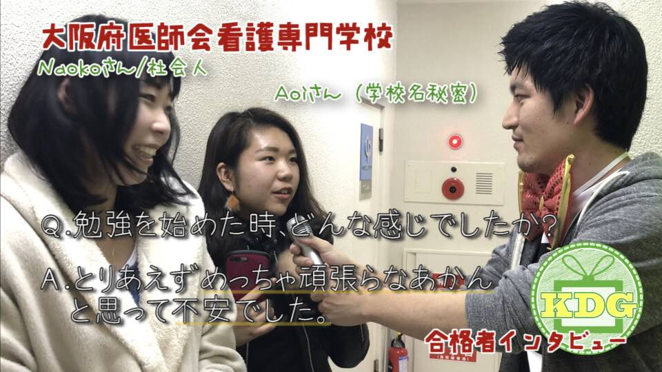 (2018年合格者インタビュー)看護学科に合格した社会人と浪人生のnaokoさんとaoiさん