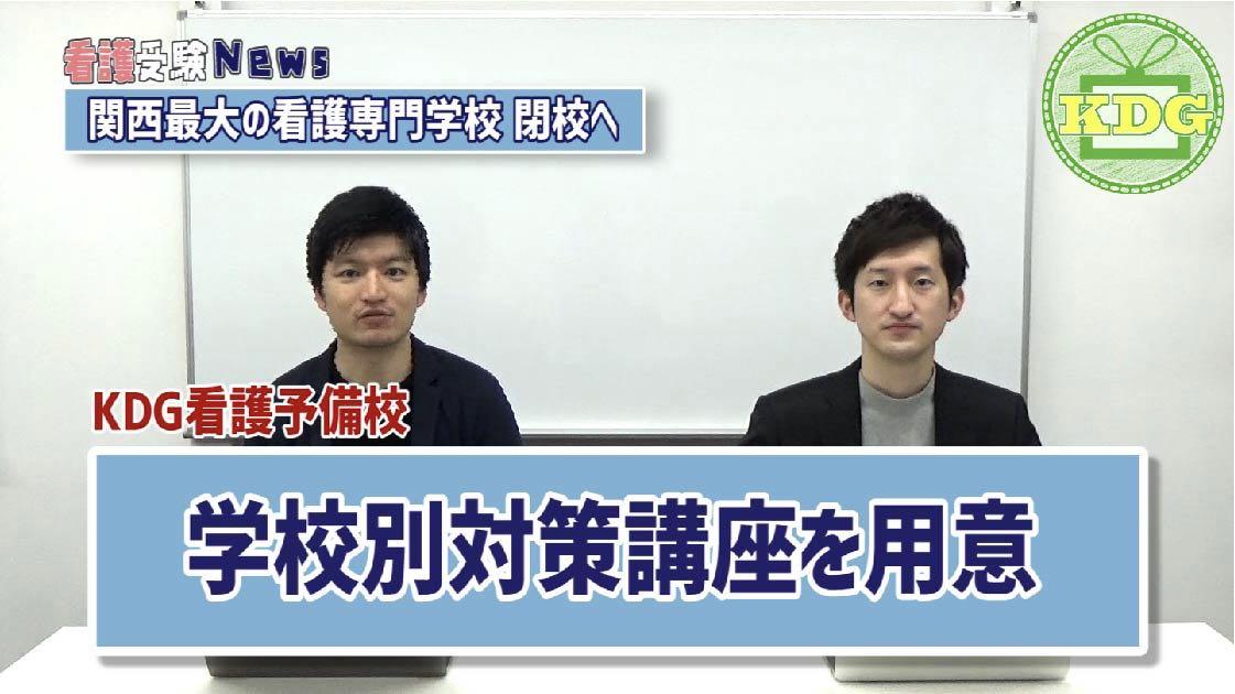 大阪府医師会看護専門学校の閉校ニュース4