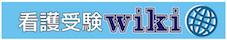 看護受験wiki