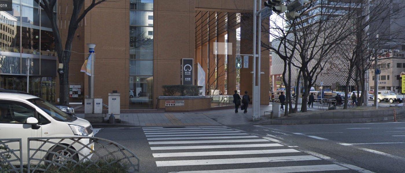 名古屋校の道順写真 地下鉄東山線「伏見駅」4番出口