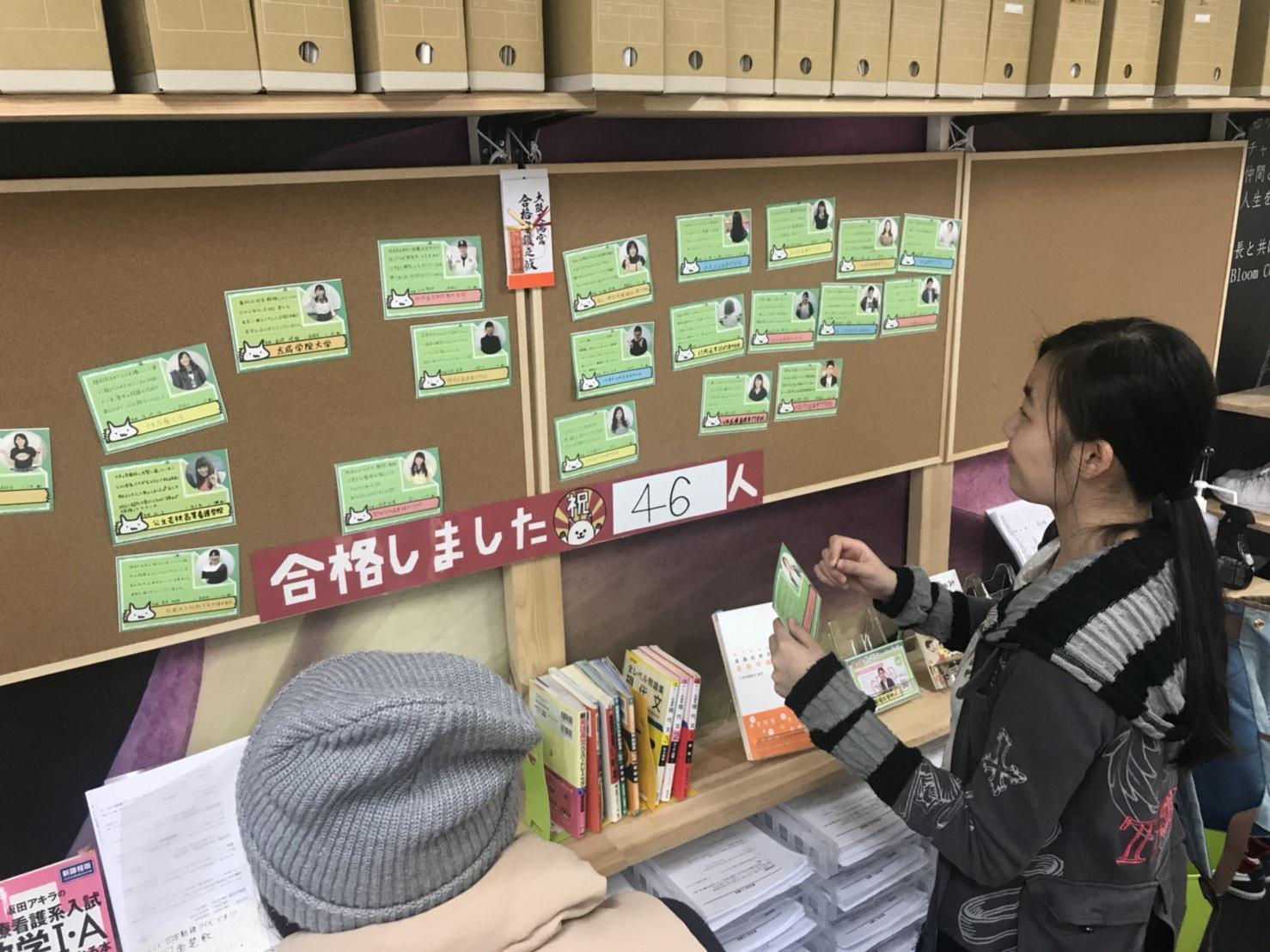 看護学校に合格した生徒が合格報告カードを貼っている画像