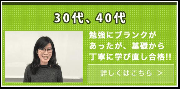 合格事例│30代、40代